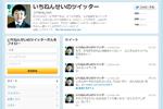 1nenseinotwitter