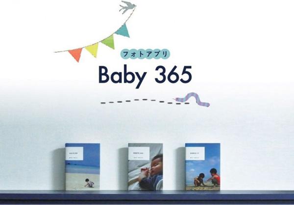 1日1枚、写真と日記が本になるアプリ「Baby365」