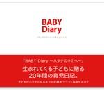 口コミだけで間もなく2万部突破!20年間の育児日記「BABY Diary~ハタチのキミへ~」 ~Amazonなどのランキングで1位獲得!~