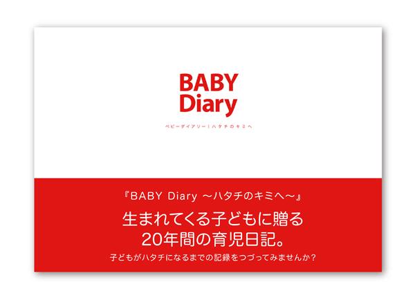 生まれてくる子どもに贈る20年間の育児日記「BABY Diary~ハタチのキミへ~」