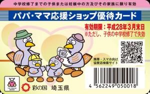 パパ・ママ応援ショップ優待カード