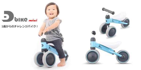 1歳からのチャレンジバイク『 ディーバイク ミニ 』